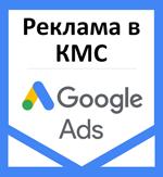 Реклама Google КМС