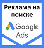 Реклама Google Поиск