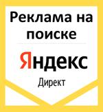 Реклама на поиске Яндекс