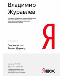 -Яндекс-Директ-Для-сайта.png